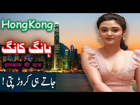 Travel To China | Hong Kong | History | Documentary | Story | Urdu/Hindi | Spider Bull | ہانگ کانگ