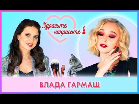 Новогодний макияж 2020. Секреты и лайфхаки от Влады Гармаш и Анны Кравченко