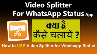 video splitter for whatsapp status | How to use split video for WhatsApp status
