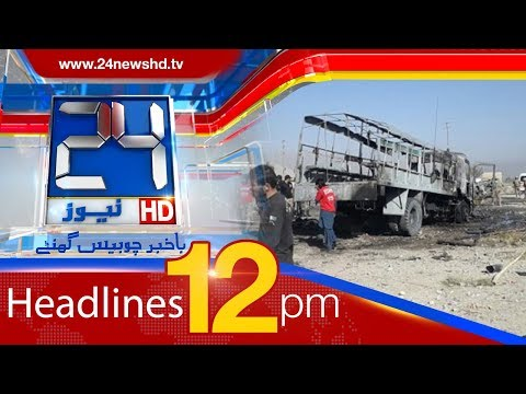 News Headlines | 12:00 PM | 18 October 2017 | 24 News HD