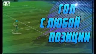 КАК ЗАБИТЬ ГОЛ С ЛЮБОЙ ПОЗИЦИИ   ГАЙД FIFA MOBILE   FIFA MOBILE 18