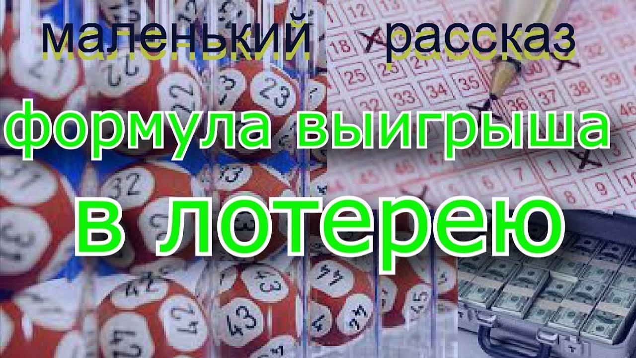 Нумерология поможет вам выиграть в лотерею