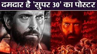 Hrithik Roshan's Super 30 poster released on Teacher's Day | FilmiBeat