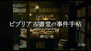 すべては一冊の本をめぐる祖母の遺言から始まった―。 鎌倉の片隅にひそ...