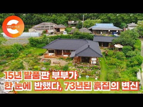 도시의 번듯한 집 대신 73년된 흙집을, 15년 발품끝에 만난 촌집 리모델링