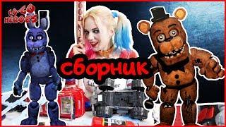 ХАРЛИ КВИНН и аниматроники из ПЯТЬ НОЧЕЙ С ФРЕДДИ Сборник