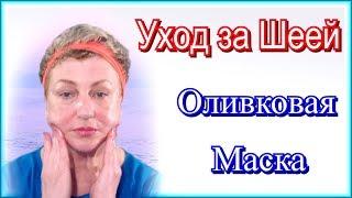 видео Уход за кожей лица после 40 лет: вокруг глаз, декольте, шея