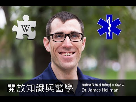 [3/5] Dr. James Heilman:Wikipedia Project Medicine in Taiwan