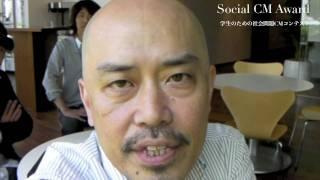 中島信也さん Social CM Award 2009 審査員メッセージ