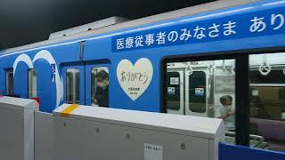 ありがとう!ブルーエール号(大阪モノレール大阪空港駅)