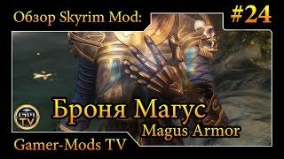 ֎ Броня Магус / Magus Armor ֎ Обзор мода для Skyrim #24