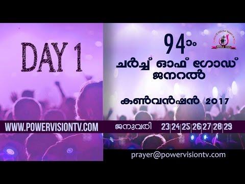Church Of God (Full Gospel) General Convention 2017 | Thiruvalla | Day 1