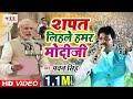 Pawan Singh का सुपरहिट सांग - शपत लिहले हमर मोदी जी - Shapat Lihle Hamar Modi Ji - Shapat Song 2019