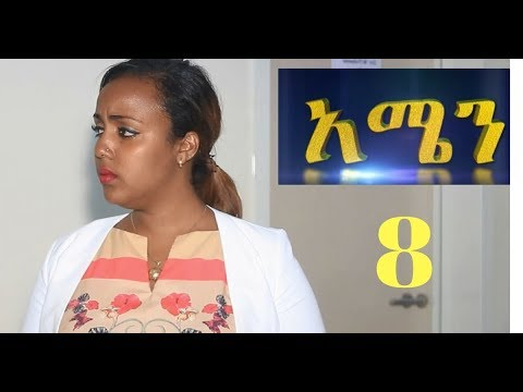 "Amen ""አሜን"" New Ethiopian Series Movie Part 8"
