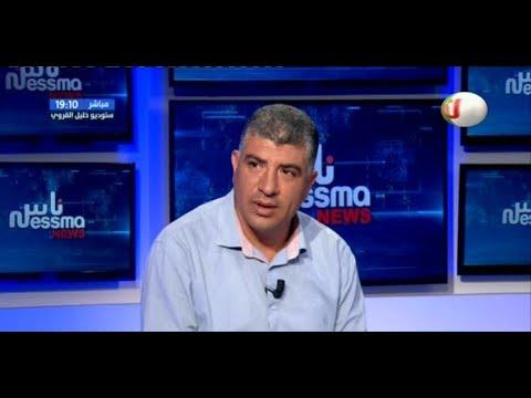 Ness Nessma news du Jeudi 05 Juillet  partie 02 - Nessma Tv