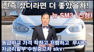 뉴SM3(신형)SE 무사고 300만원대 수원중고차시세 …