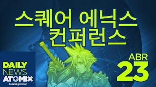 아토믹스 데일리 뉴스 [23/04/15]