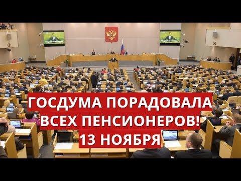 Госдума порадовала всех пенсионеров 13 ноября