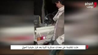 شاهد معدات عسكرية عثر عليها المقاتلين بجبهة البقع بعد فرار مليشيا الحوثي