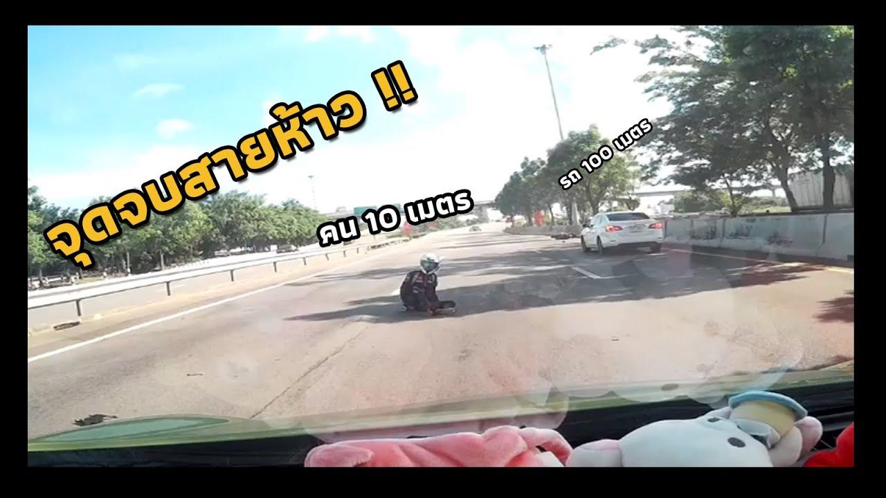 [จุดจบสายห้าว] เพราะถนนไม่ใช่สนามแข่ง !!