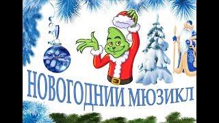 🎅НОВОГОДНИЙ МЮЗИКЛ. 🎄 НОВОГОДНЯЯ ЕЛКА В ШКОЛЕ.детские новогодние елки Москвы. #ЕЛКА #НОВОГОДНЯЯЕЛКА