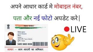 update mobile number address photo in aadhar card in hindi    aadhar card update kare