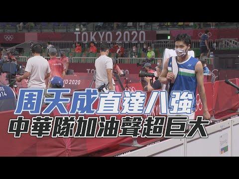 周天成直達八強 中華隊加油聲超巨大/愛爾達電視20210728