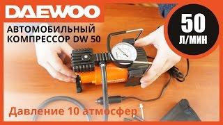 Автомобильный компрессор Daewoo DW 50 видеообзор Automobile Compressor DW 50 Review смотреть