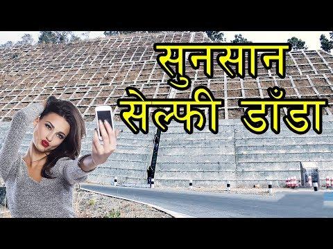 सुनसान, सेल्फी डाँडा ।। Report Based On Selfie Danda Sindhuli