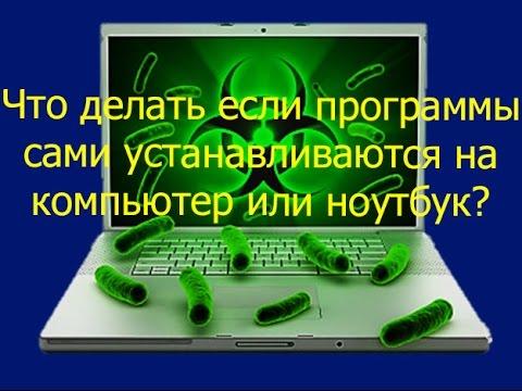 программы сами устанавливаются на компьютер