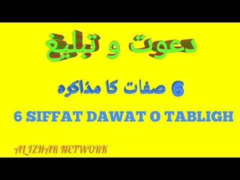 6 no Bayan, 6 SIFFAT KA MUZAKRA/ DAWAT O TABLIGH - YouTube