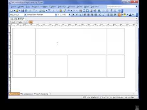 Создать сайт microsoft frontpage