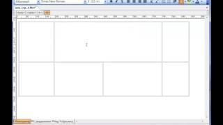Таблицы в FrontPage 2003