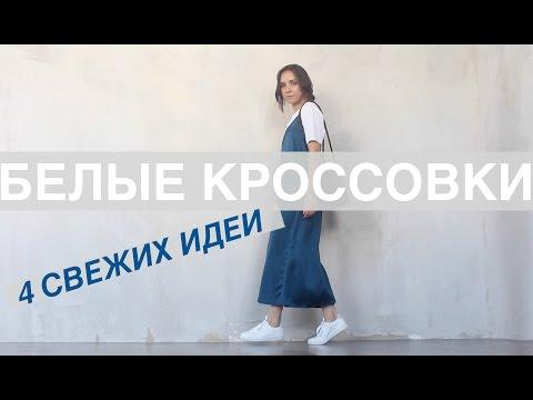 4 интересных способа носить белые кроссовки/кеды