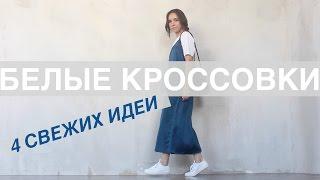 видео Как носить платье с кедами? Молодежно и креативно!