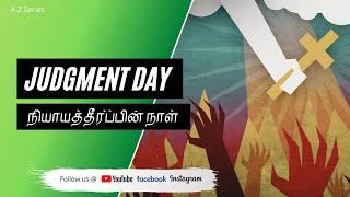 🔴 𝑳𝑰𝑽𝑬  𝑰  Judgment Day நியாயத்தீர்ப்பின் நாள்  𝑰  A-Z Series  𝑰 HOP Kids Online  𝑰  12th Sep 2021