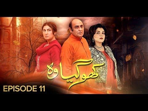 Kho Gaya Woh Episode 11 | Pakistani Drama | 12th February 2019 | BOL Entertainment