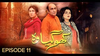 Kho Gaya Woh Episode 11 | Pakistani Drama | 12th February 2019 | BOL Entertainment