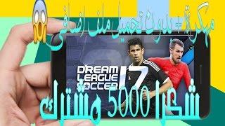 شكرا 5000 مشترك  كيفيه تهكير لعبة Dream league soccer 17 بدون روت  وبدون تحميل ملفات اضافيه