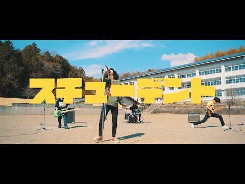 【PV】古墳シスターズ「スチューデント」
