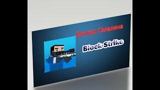 "Стрим игры ""Block Strike""."