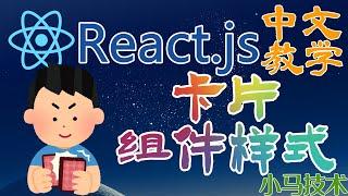 React.js 中文开发入门教学 - 为 React 组件加入样式【2级会员】