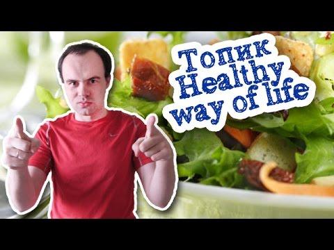 healthy way of life топик. О здоровье на английском языке ...