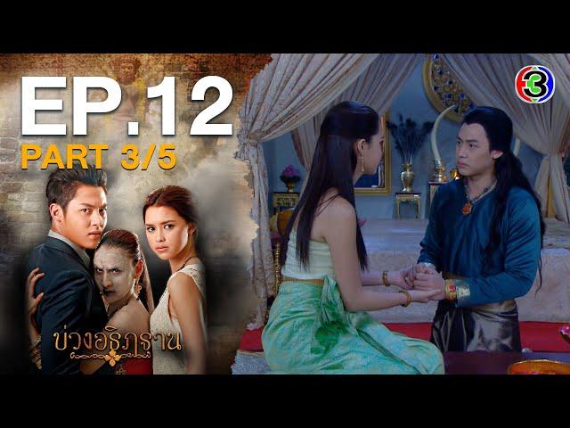 บ่วงอธิฏฐาน BuangAthithan EP.12 ตอนที่ 3/5  | 22-01-64 | Ch3Thailand