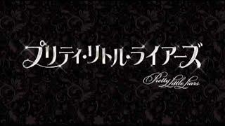 プリティ・リトル・ライアーズ シーズン2 第25話