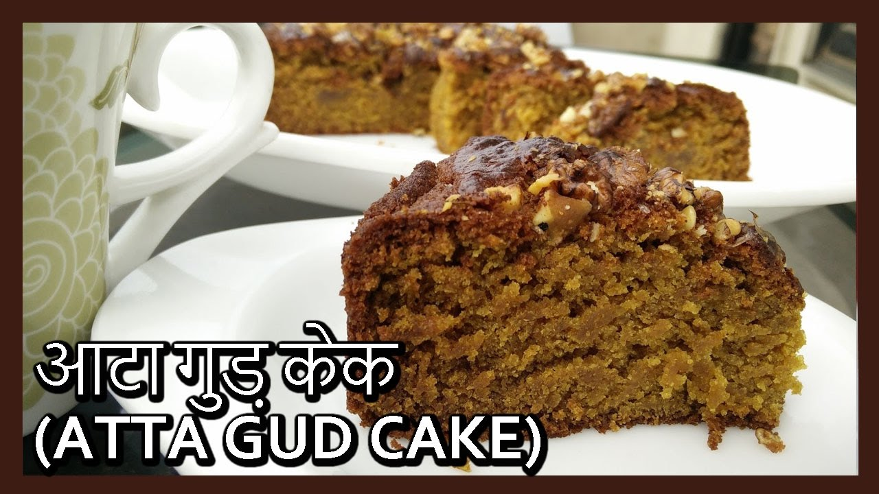 Cake Recipe With Kadai: (आटा गुड़ केक) Atta Gud Cake Recipe In Hindi