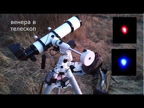 Видео Венеры  в Телескоп.