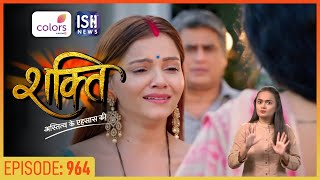 Shakti | Episode 964 | Indian Sign Language