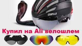 Costelo cycling helmet with front glass. Вело шлем с лобовым стеклом (русскоязычный обзор )