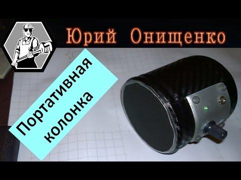 видео: Портативная колонка Своими руками для телефона